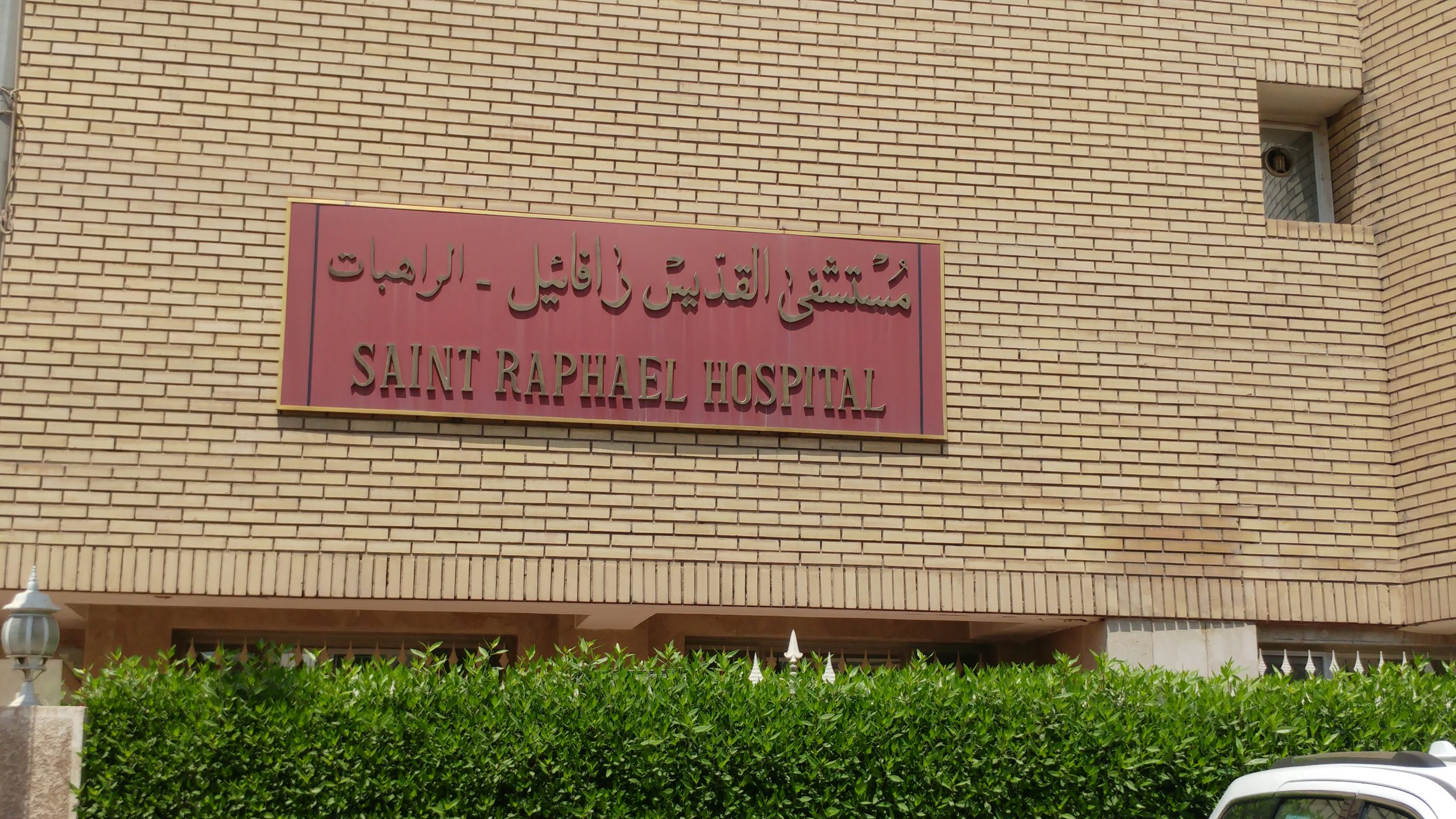 Fraternité en Irak réitère son soutien au principal hôpital de Bagdad